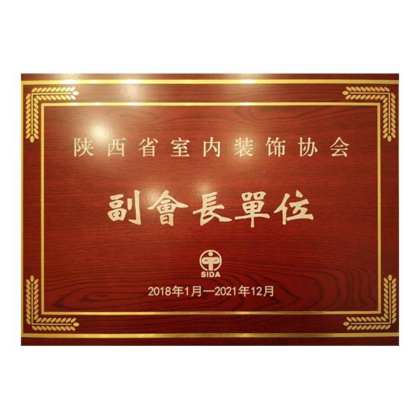 陕西省室内装饰协会副会长单位